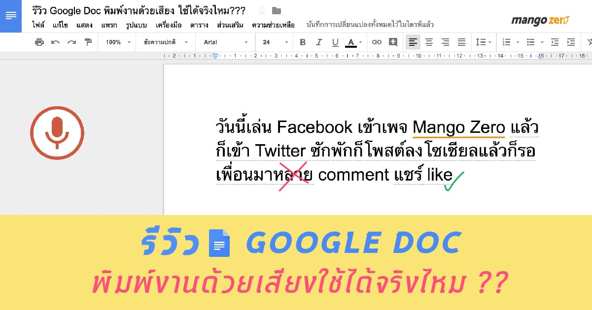 google-doc-voice-typing-review-cover