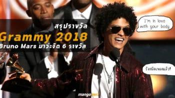สรุปรางวัลสำคัญ Grammy Award  2018 แจ่มสุดยกให้ Bruno Mars กวาด 6 รางวัลรวด