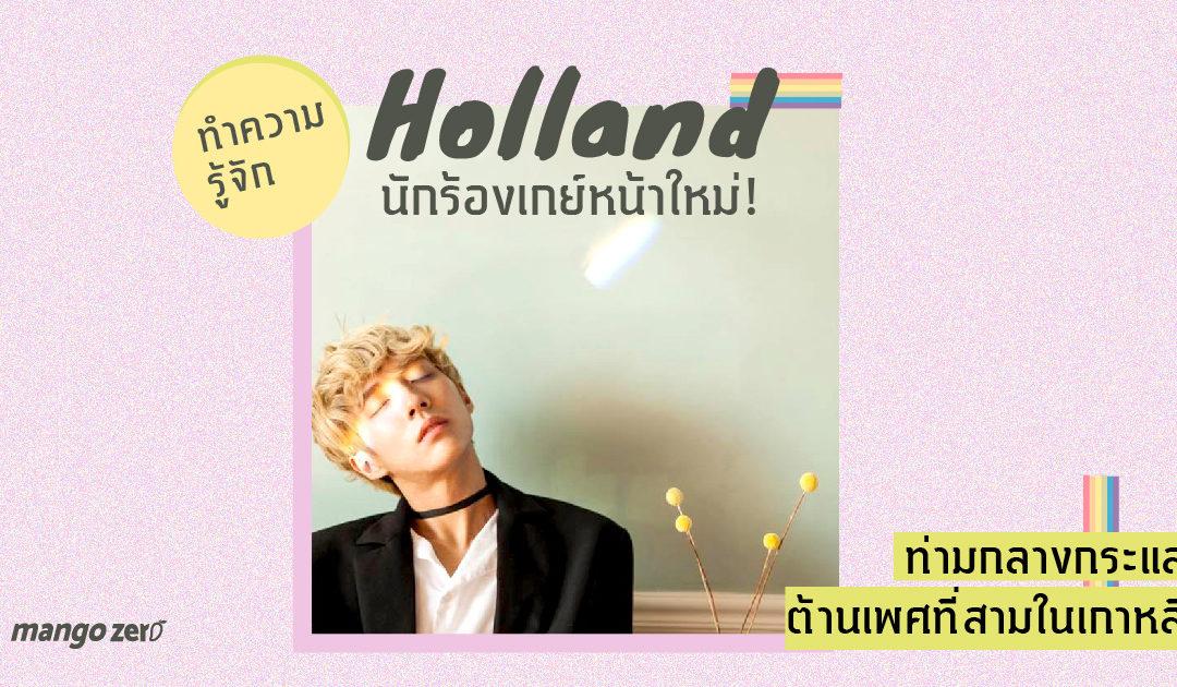 """ทำความรู้จัก """"Holland"""" นักร้องเกย์หน้าใหม่! ท่ามกลางกระแสต้านเพศที่สามในเกาหลี"""