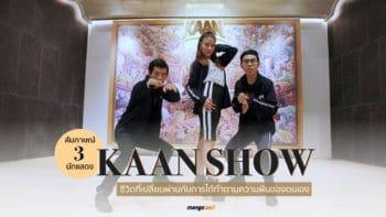 สัมภาษณ์ 3 นักแสดงจาก KAAN Show ชีวิตที่เปลี่ยนผ่านกับการได้ทำตามความฝันของตนเอง