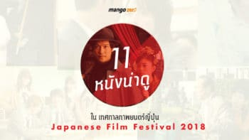 ส่อง 11 หนังน่าดู ใน Japanese Film Festival 2018 ครบทุกรสชาติความเป็นญี่ปุ่น