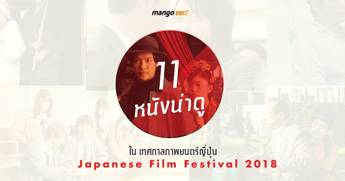 japanese-film-festival-movie 2-featured