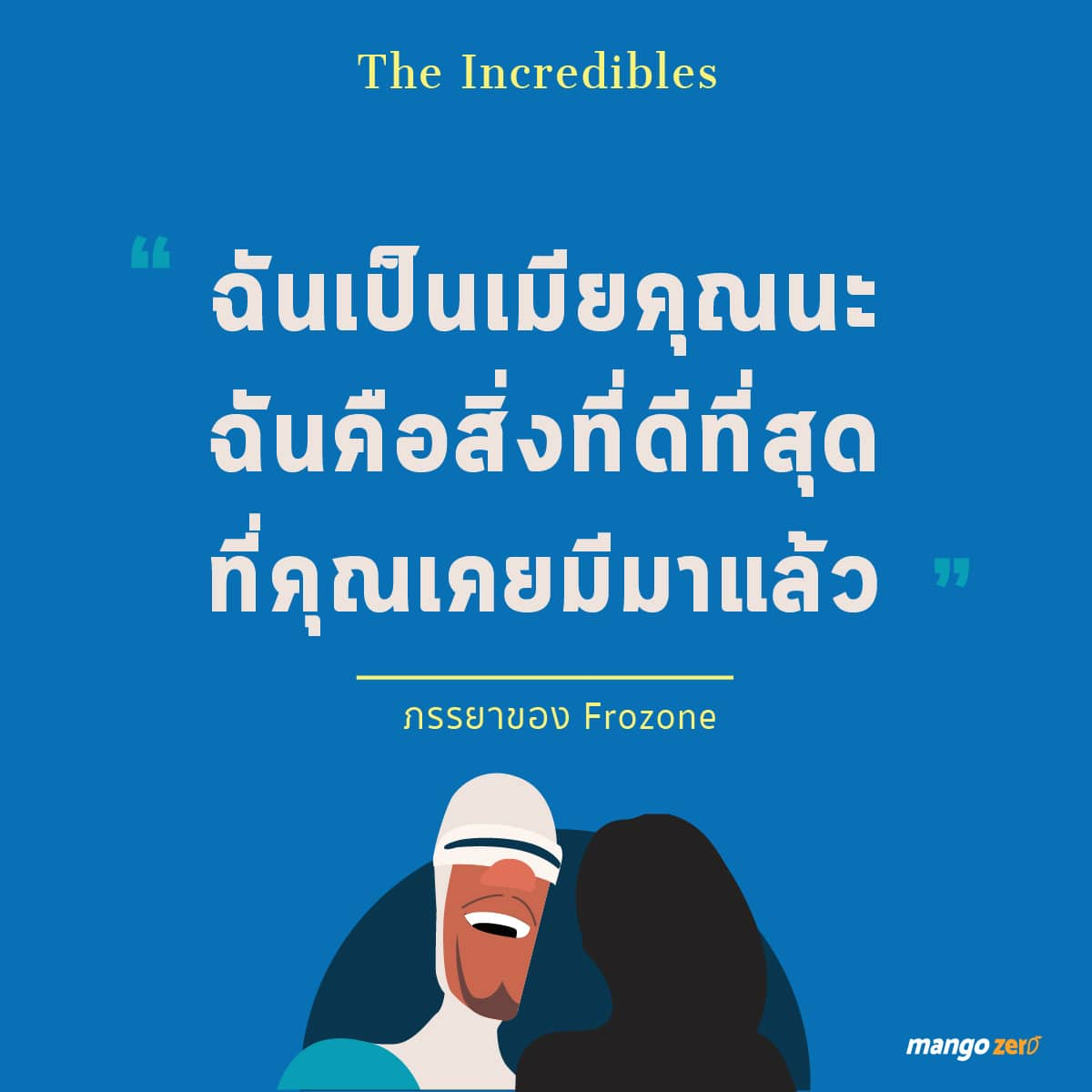 life-quotes-from-pixar-animation-03