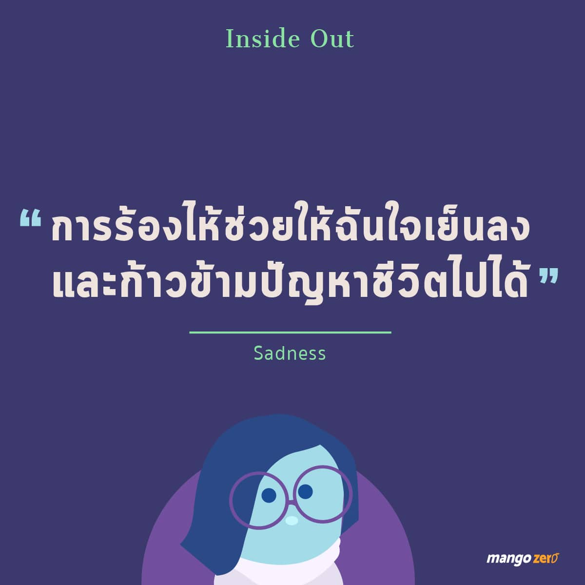 life-quotes-from-pixar-animation-07