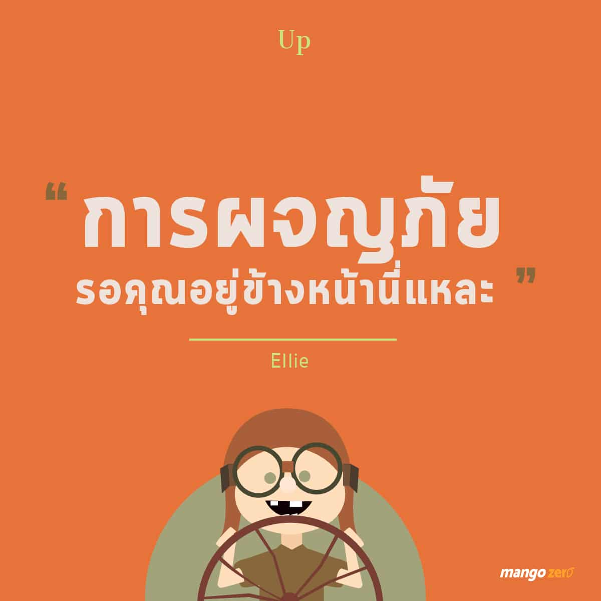 life-quotes-from-pixar-animation-08
