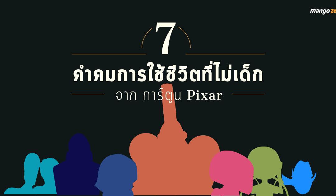 7 คำคมการใช้ชีวิตที่ไม่เด็ก จาก การ์ตูน Pixar