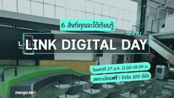 6 สิ่งที่คุณจะได้เรียนรู้ ในงาน LINK Digital Day 2018 งานฟรี! งานดี! รีบสมัครกันเข้ามา!