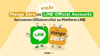 มาแล้ว Mango Zero บน LINE Official Accounts ติดตามพวกเราได้ในช่องทางใหม่บน Platform LINE