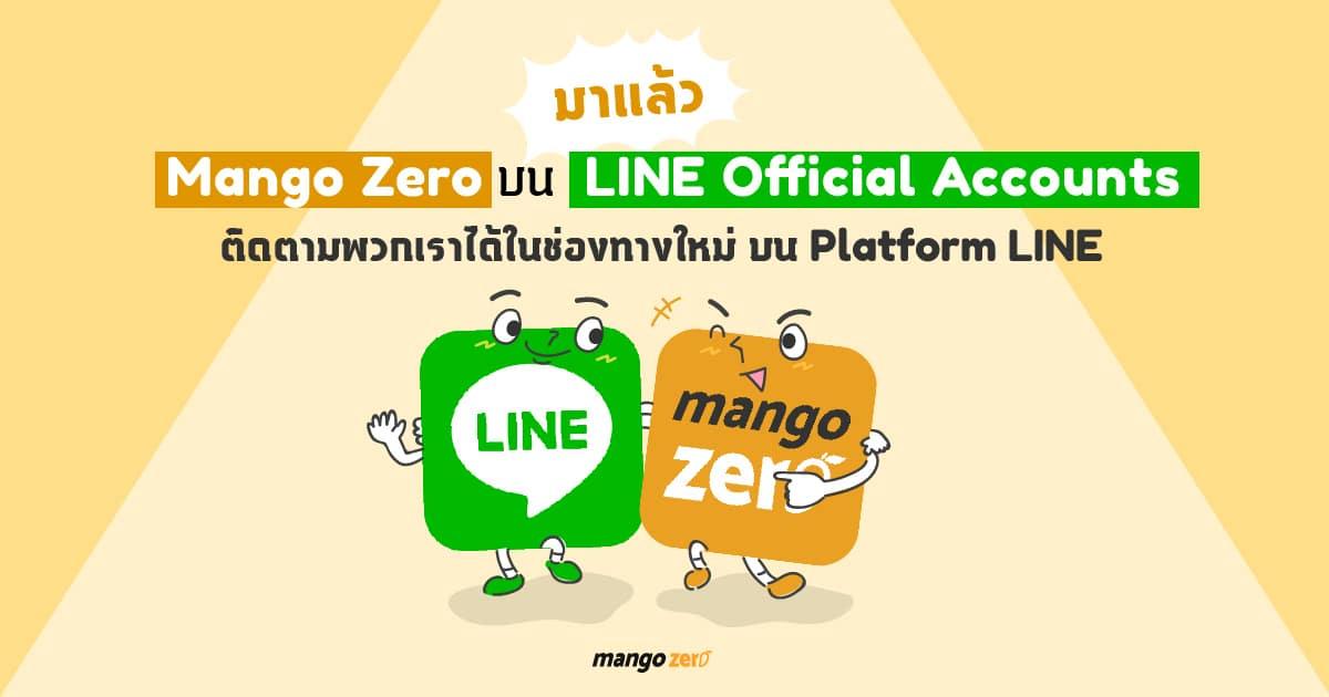 mangozero-official-acc-line-app-platform