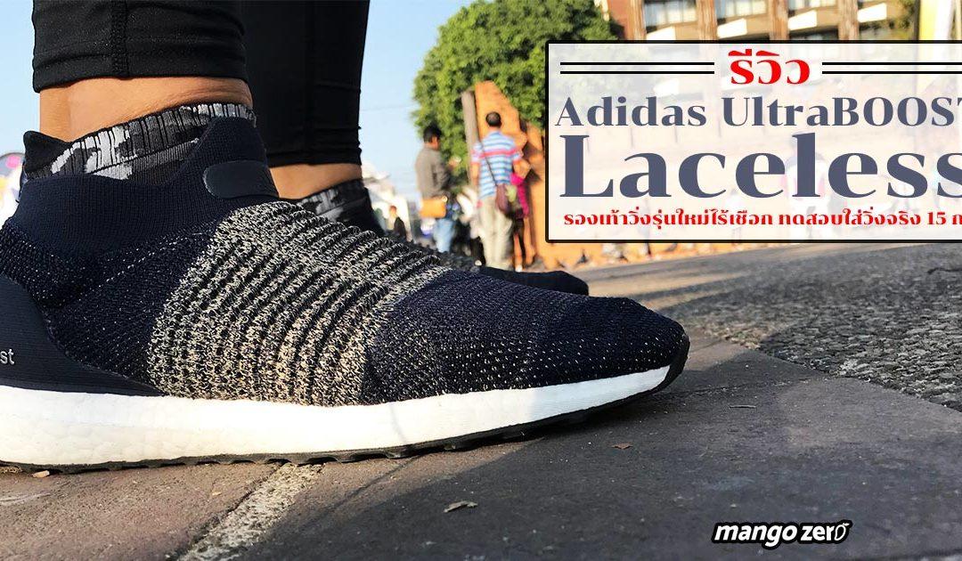 รีวิว 'Adidas UltraBOOST Laceless' รองเท้าวิ่งรุ่นใหม่ไร้เชือกกับการทดสอบใส่วิ่งจริงจัง!