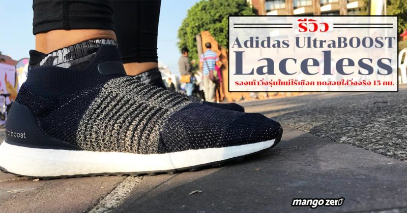 review-adidas-ultra-boost-laceless-cover-2-new