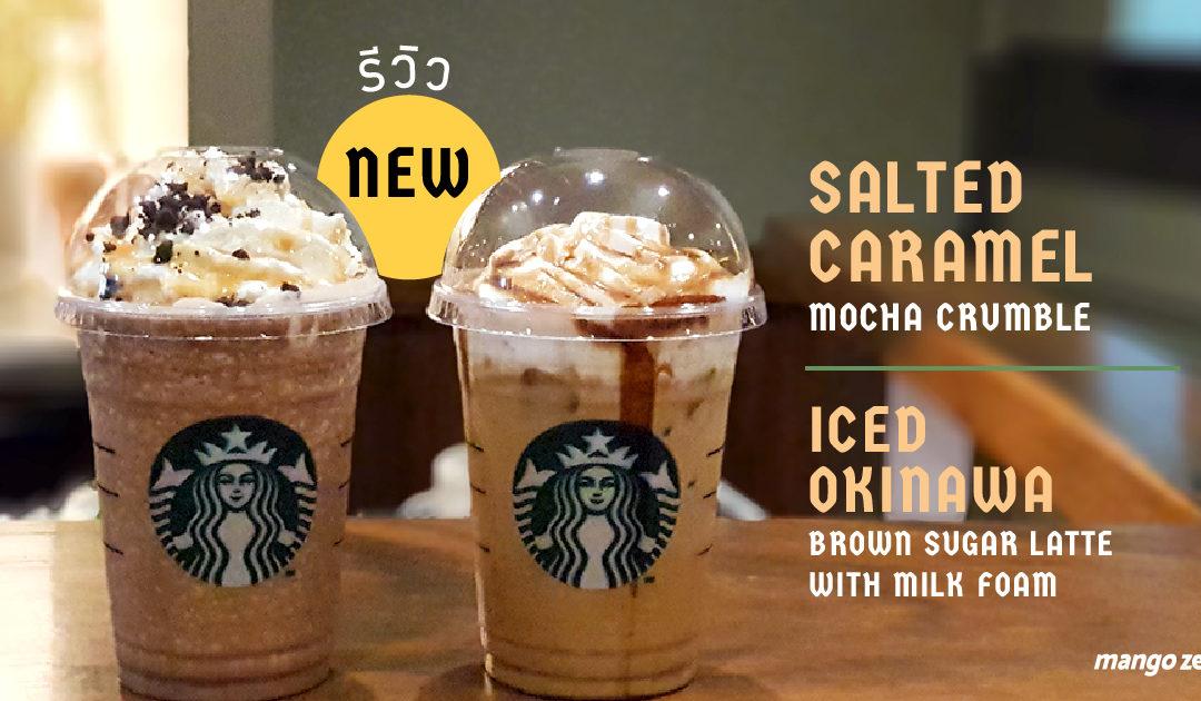 รีวิว 2 เมนูใหม่ Starbucks รับต้นปี Salted Caramel Mocha Crumble และ Iced Okinawa Brown Sugar Latte with Milk Foam