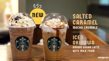 รีวิว 2 เมนูใหม่ Starbucks รับต้นปี Salted Caramel Mocha Crumble และ Iced Okinawa Brown Sugar Latte with Milk Foam
