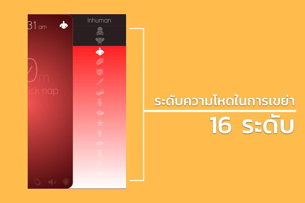 review-wake-n-shake-alarm-clock-application-2