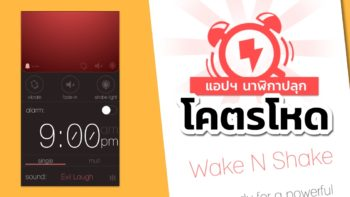 ตื่นชัวร์! Wake N Shake Alarm Clock แอปฯ นาฬิกาปลุกโคตรโหดสำหรับคนขี้เซา