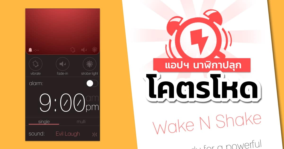review-wake-n-shake-alarm-clock-application-featured