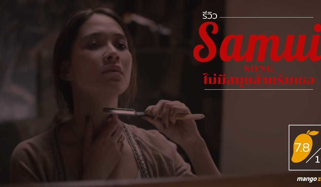 [รีวิว] Samui Song ไม่มีสมุยสำหรับเธอ – หนังเรื่องล่าสุดของเป็นเอก ที่สนุกและเข้าใจง่ายกว่าที่คิด