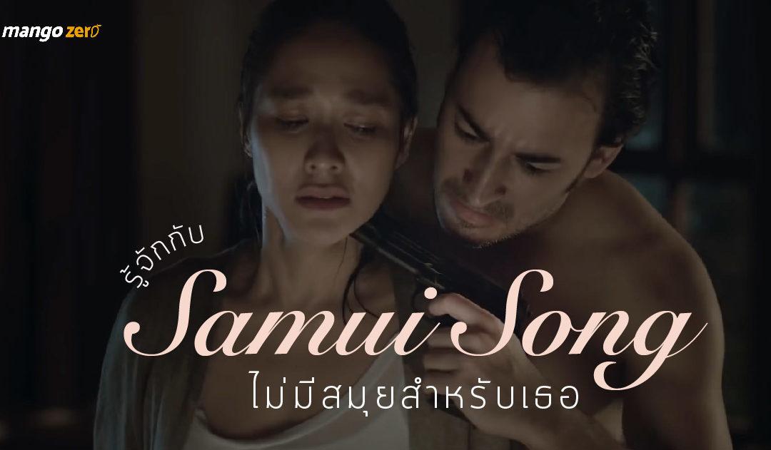 รู้จักกับ Samui Song (สมุยซอง) ไม่มีสมุยสำหรับเธอ หนังใหม่ของต้อม-เป็นเอก นำแสดงโดยพลอย-เฌอมาลย์
