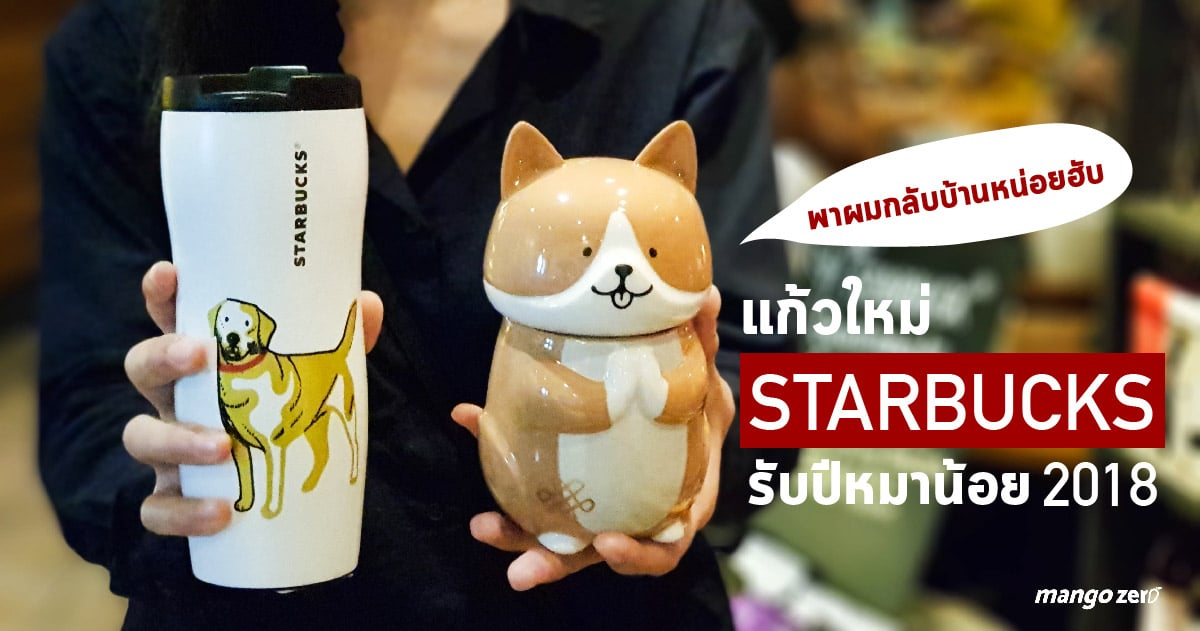 starbucks-dog-cup-11