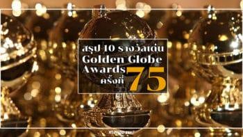 สรุป 10 รางวัลเด่น Golden Globe Awards ครั้งที่ 75