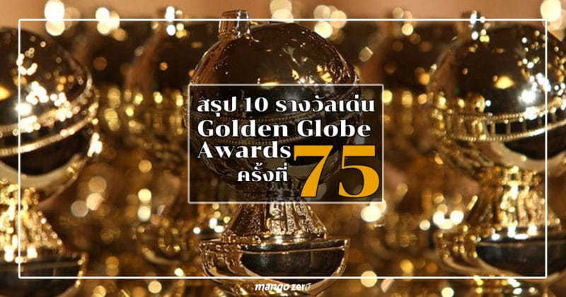 summry-golden-globe-award-2018-cover-web