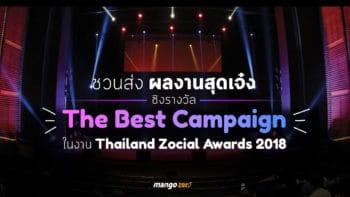 """Thoth Zocial ชวนส่งผลงานสุดเจ๋ง ชิงรางวัล The Best Campaign ในงาน """"Thailand Zocial Awards 2018"""""""