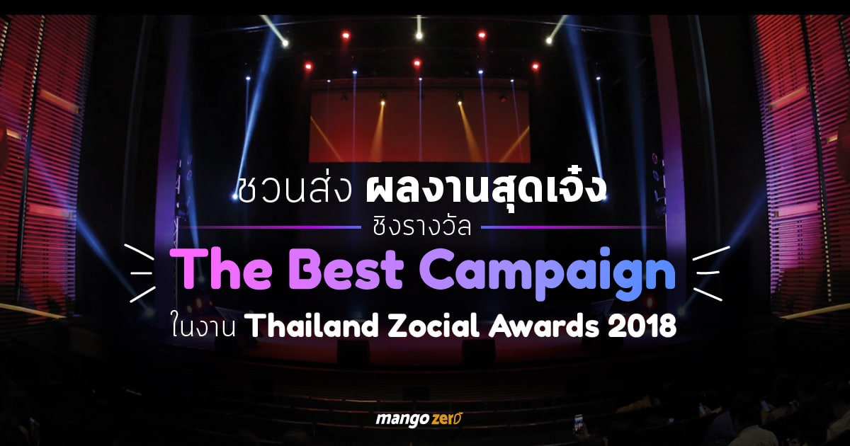 the-best-campaign-thailand-zocial-awards-2018-featured