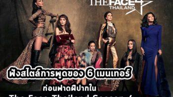 ฟังสไตล์การพูดของ 6 เมนเทอร์ ก่อนฟาดฟันฝีปากใน The Face Thailand Season 4