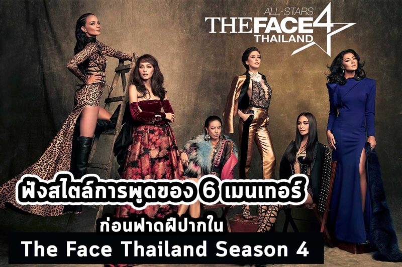 theface-2