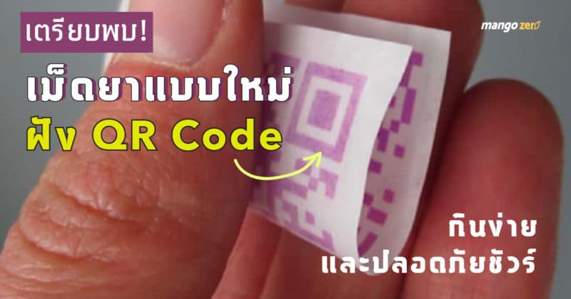 เตรียบพบ! เม็ดยาแบบใหม่ฝัง QR Code เข้าไป กินง่ายและปลอดภัยชัวร์
