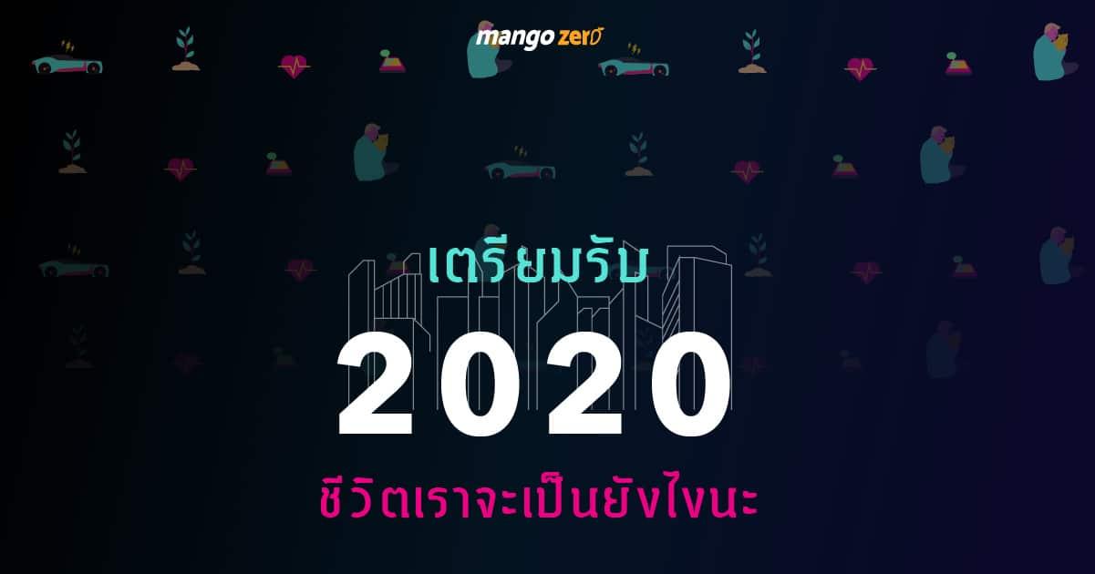 2020-trends-feature - Mango Zero