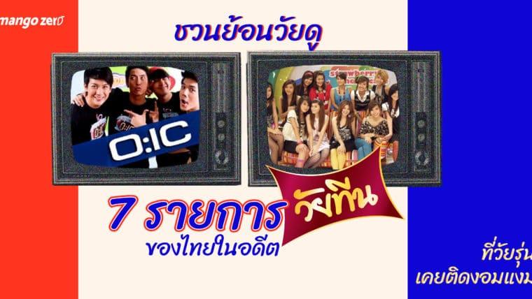 ชวนย้อนวัยดู 7 รายการวัยทีนของไทยในอดีต ที่วัยรุ่นเคยติดงอมแงม