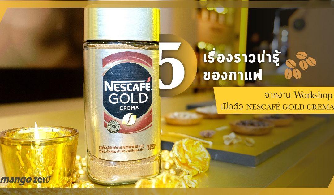 5 เรื่องราวน่ารู้ของกาแฟ จากงาน Workshop เปิดตัว NESCAFÉ GOLD CREMA