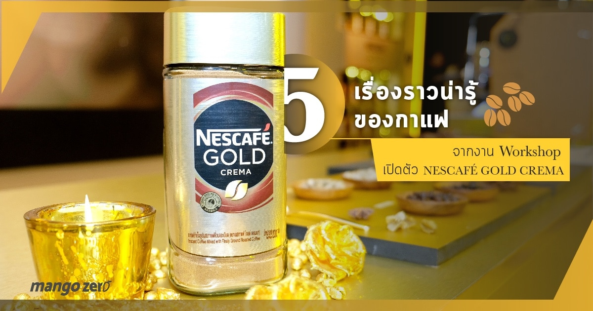 5-things-about-nest-coffee-gold-crema-featured-2