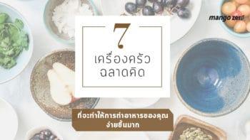 7 เครื่องครัวฉลาดคิด ที่จะทำให้การทำอาหารของคุณง่ายขึ้นมาก