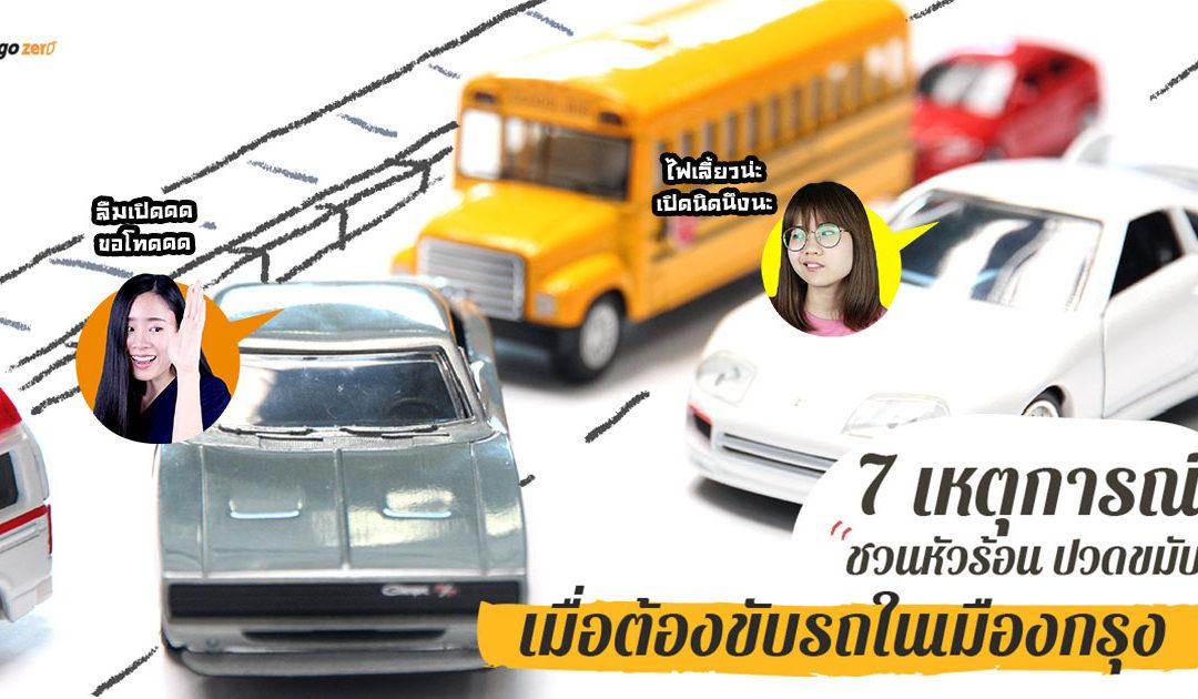 7 เหตุการณ์ชวนหัวร้อน ปวดขมับ เมื่อต้องขับรถในเมืองกรุง