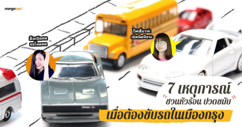 7-situation-on-bangkok-traffic-web-cover-new-new