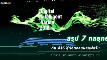 สรุป 7 กลยุทธ์ดัน AIS สู่ดิจิตอลแพลตฟอร์ม เน็ตแรง , คอนเทนต์ดี พร้อมเข้าสู่ยุค IoT