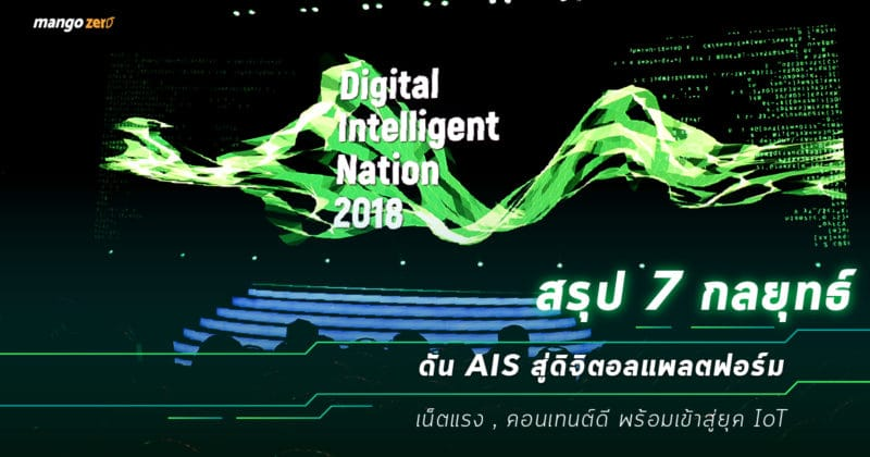Ais digital day-022