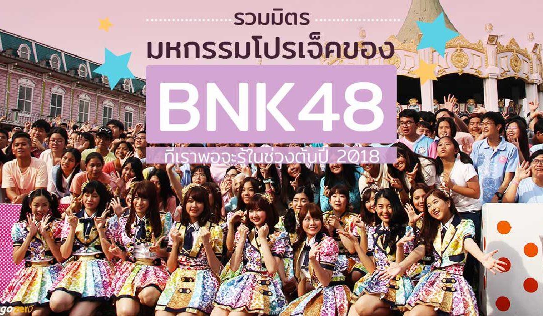 รวมมิตรมหกรรมโปรเจ็คของ BNK48 ที่เราพอจะรู้ในช่วงต้นปี 2018