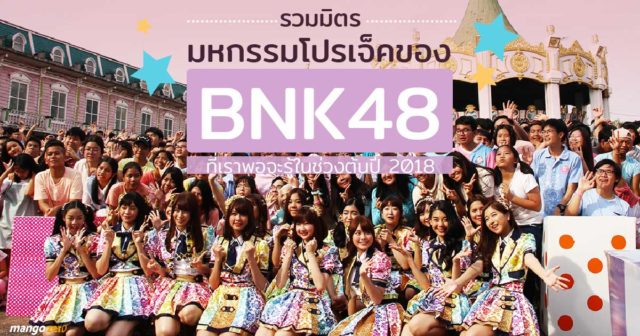 BNK-project-cover-edit