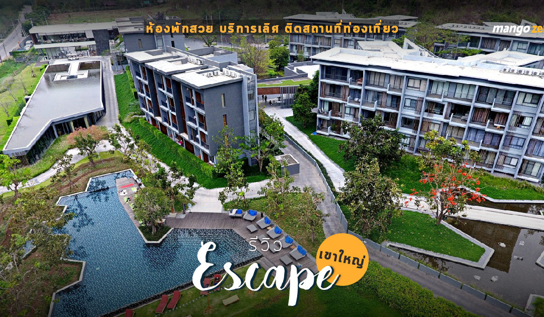 รีวิว : Escape เขาใหญ่ ห้องพักสวย บริการเลิศ ติดสถานที่ท่องเที่ยว