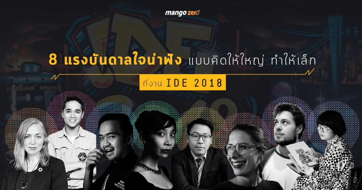IDE-2018-event-10