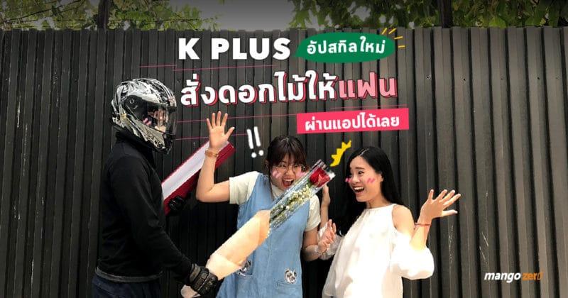 KPLUS-valentne-Cover-Web