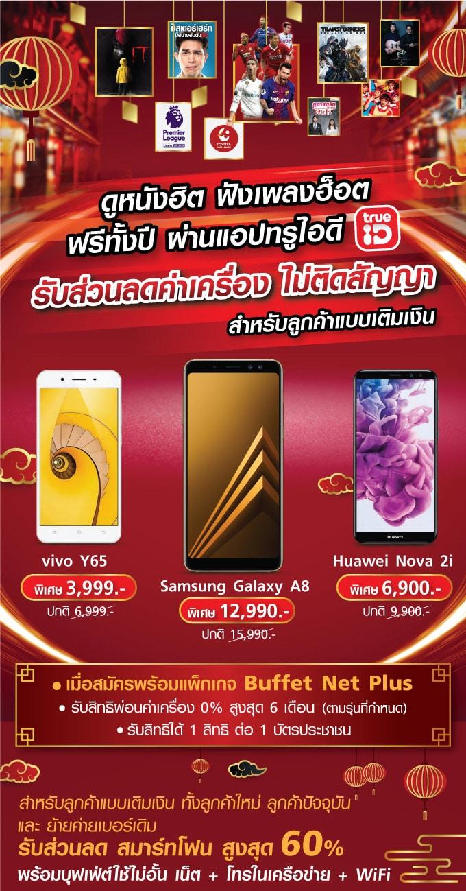 LandingPage_Prepay_SmartValue_012418_Desktop_01