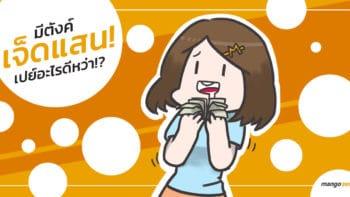 มีตังค์ 700,000 เปย์อะไรดีหว่า ? ไปเที่ยวญี่ปุ่น, ซื้อ iPhone, เหมาฮีโร่ RoV ทำอะไรได้เยอะกว่าที่คิดนะ