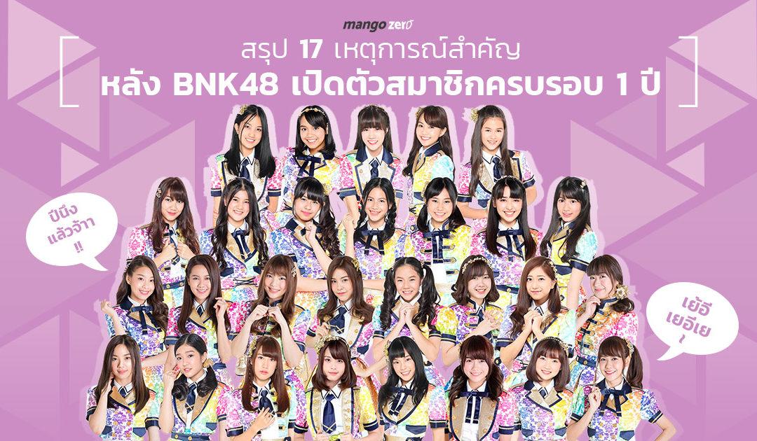 สรุป 17 เหตุการณ์สำคัญหลัง BNK48 เปิดตัวสมาชิกครบรอบ 1 ปี