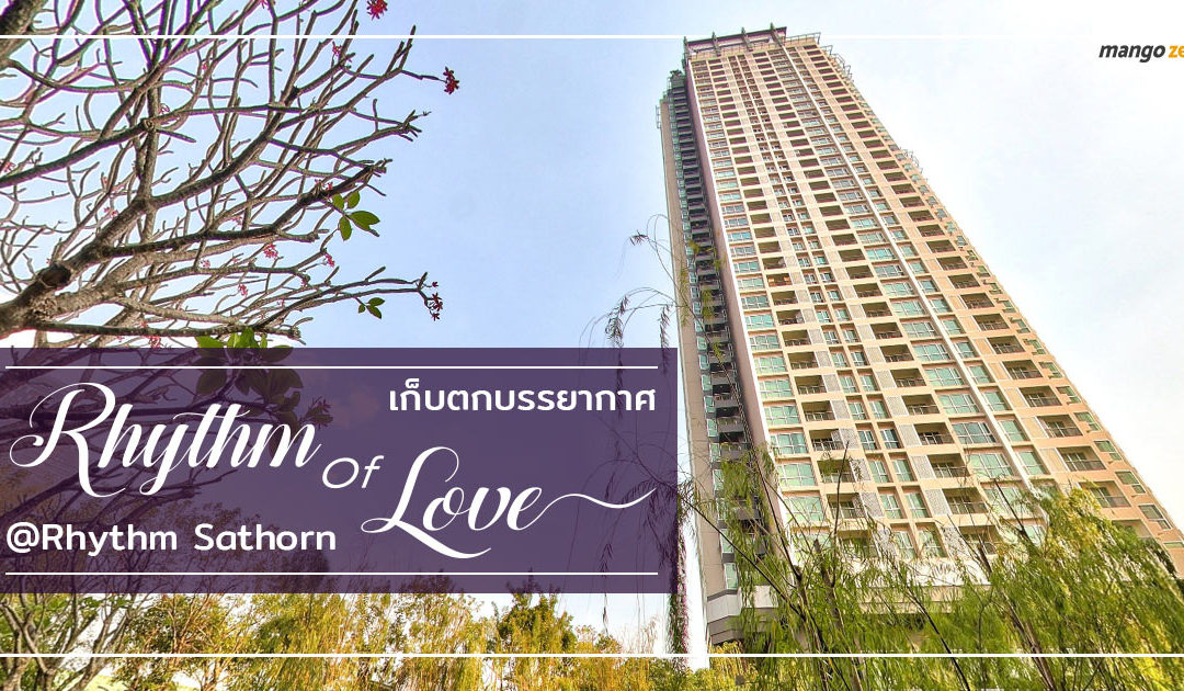 เก็บตก…Rhythm Sathorn-Rhythm of Love