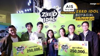 AIS วัน-ทู-คอล ประกาศผล ZEED IDOL BOY&GIRLคนใหม่แล้ว!!