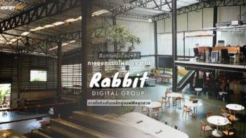 สัมภาษณ์เบื้องหลังการออกแบบโพรงกระต่าย Rabbit Digital Group จากโกดังเก็บเหล็กสู่ออฟฟิศสุดสวย